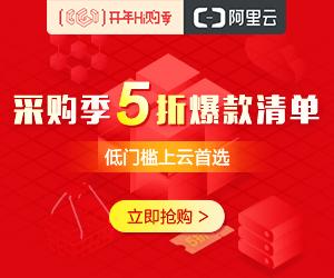 开年Hi购季爆款云产品5折