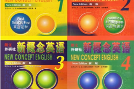 新概念英语1-4册 (教学视频、音频、名师讲义)+ 新概念青少版全5册